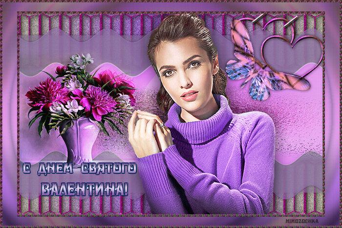 Святого-Валентина.jpg