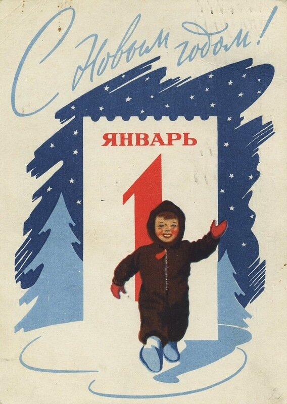 С Новым годом.Советский художник, 1963 год, худ. Е. Гундобин.