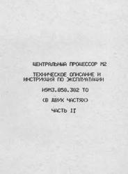 электроника - Схемы и документация на отечественные ЭВМ и ПЭВМ и комплектующие 0_ed32a_135e8b6d_orig