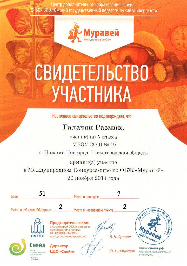 ГАЛАЧЯН РАЗМИК_5 КЛАСС.jpg
