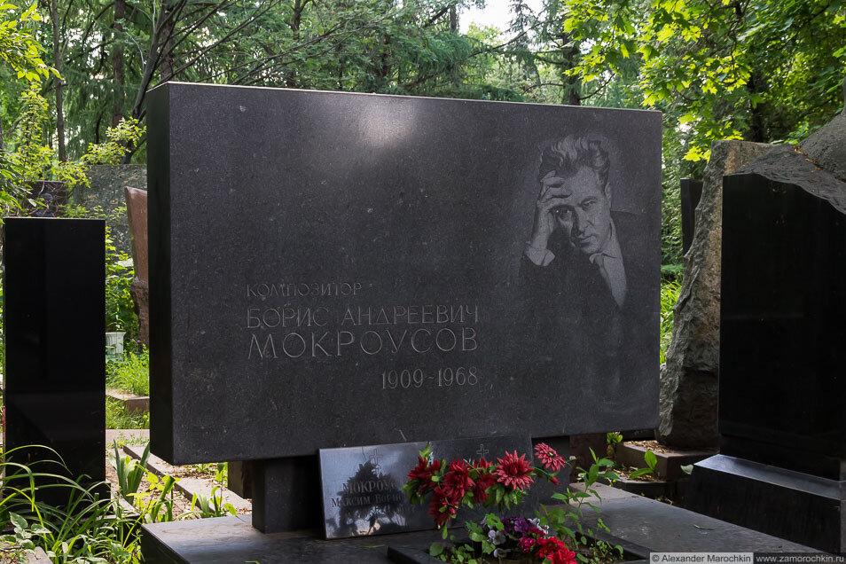 Могила композитора Бориса Мокроусова на Новодевичьем кладбище