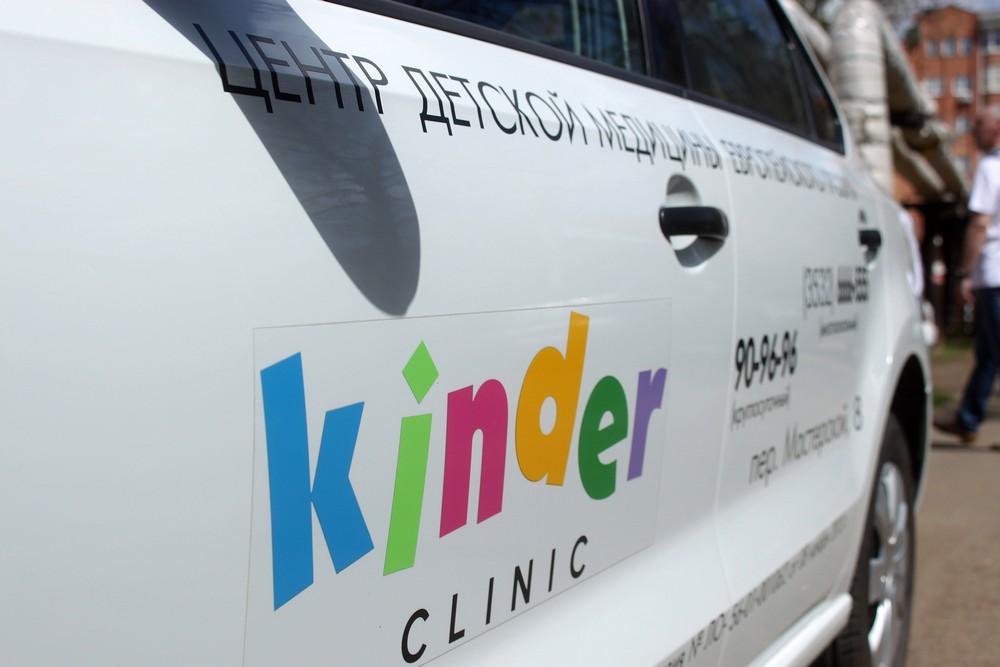 Детская клиника kinder Оренбург