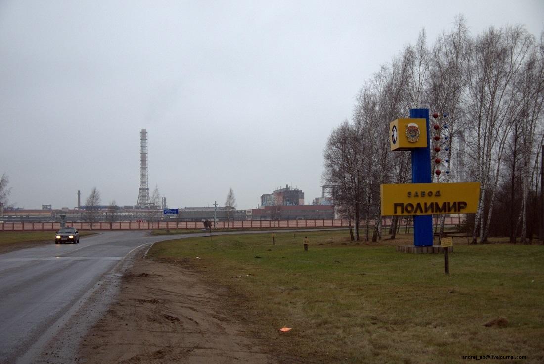 """Завод """"Полимир"""" в Новополоцке."""