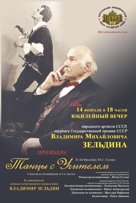 В.М. Зельдин Афиша Юбилейной премьеры Танцы с Учителем (468х699, 114Kb)