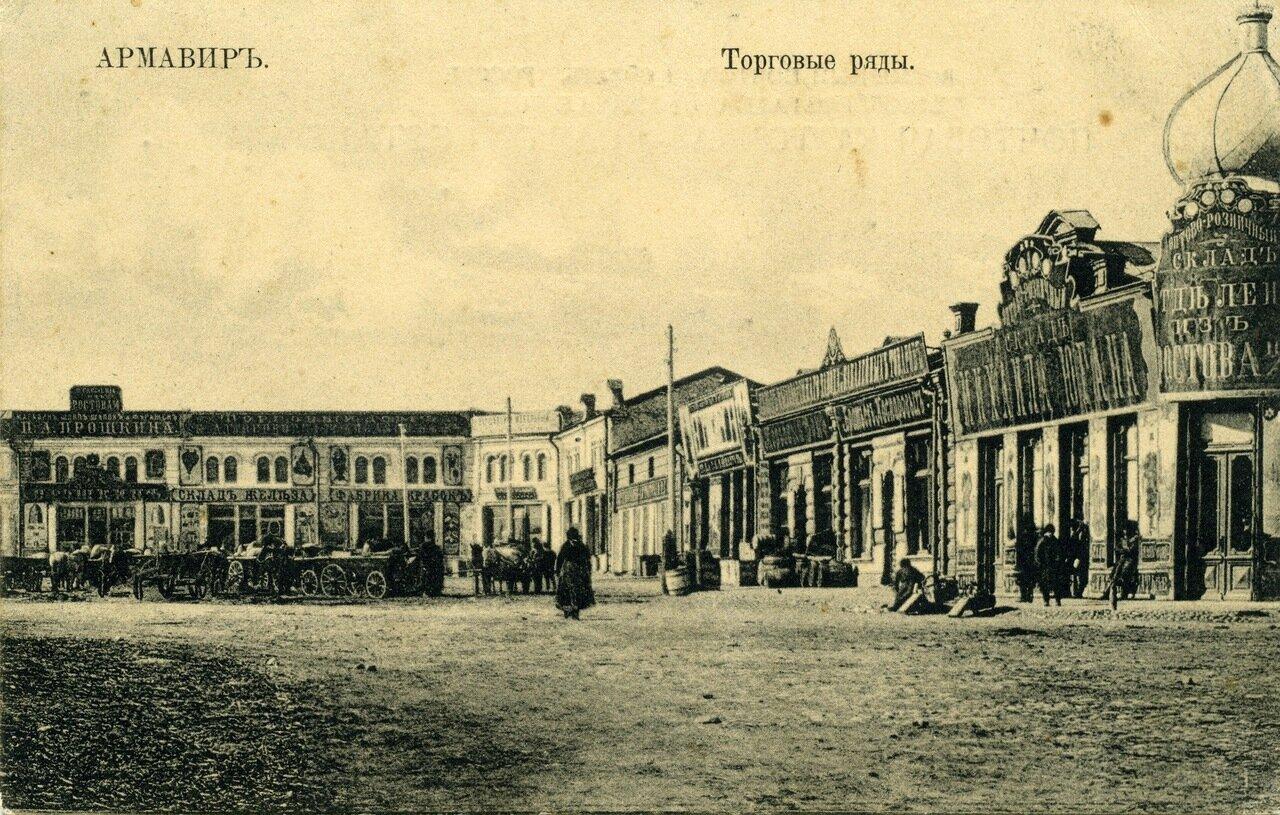 34. Торговые ряды у туннеля. 1911.