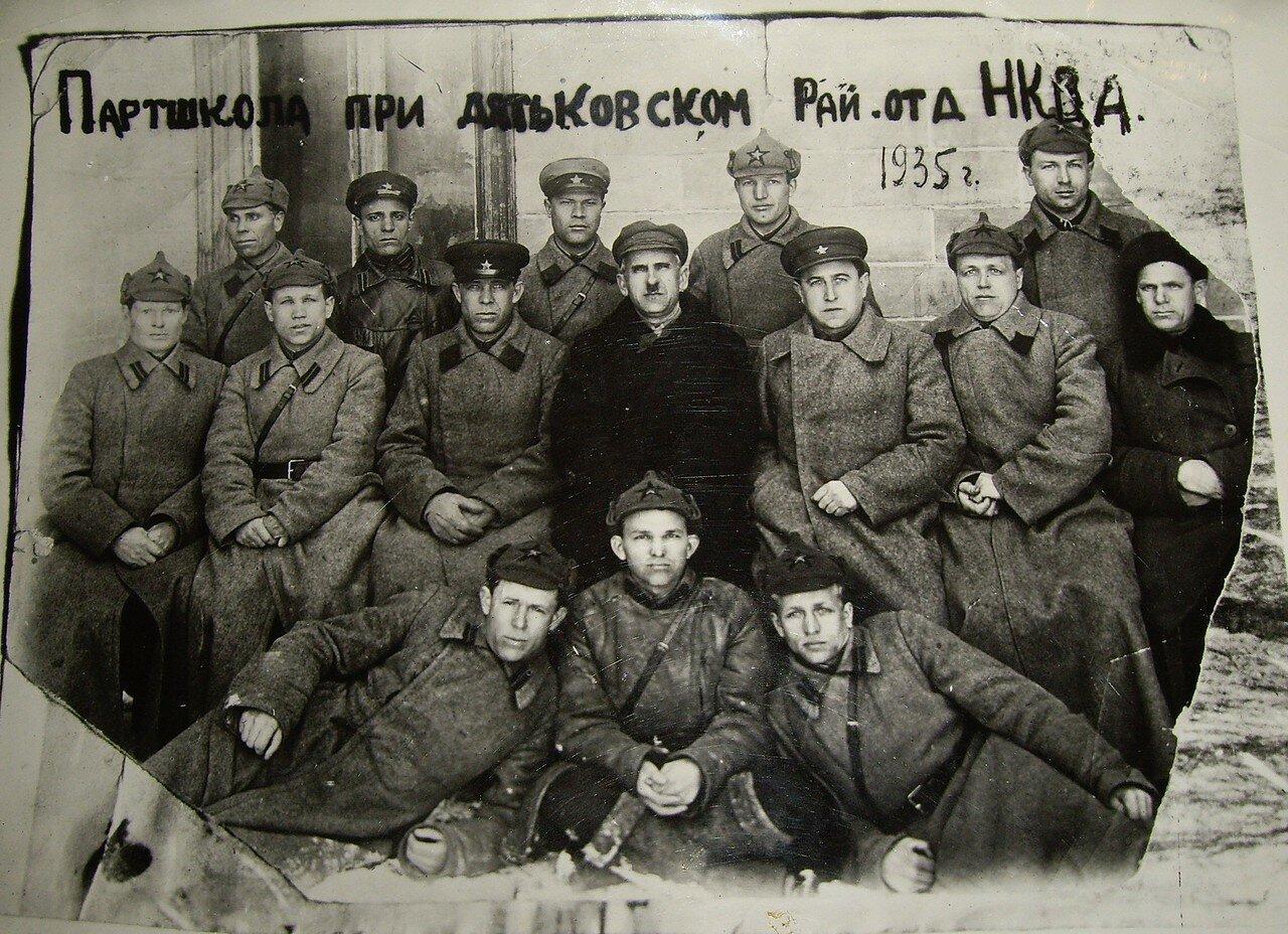 1935. Партшкола при дядьковском Районном отделении НКВД