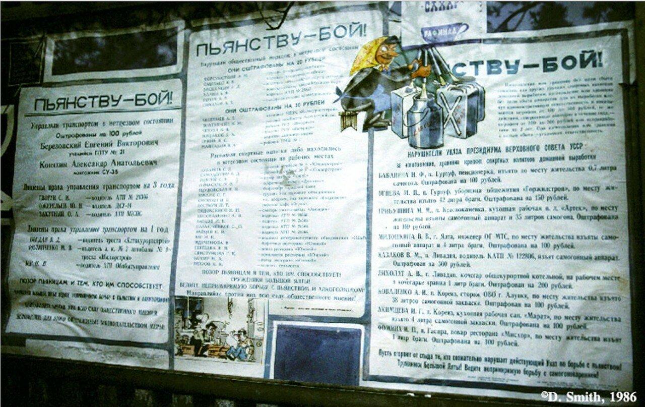 Крым. Ялта. Антиалкогольные плакаты