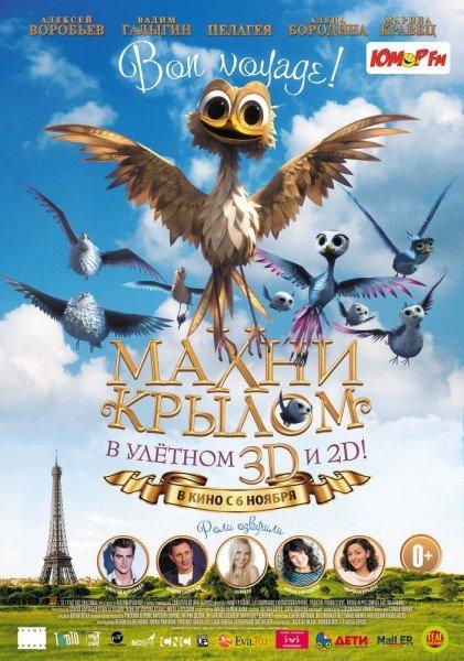 Махни крылом / Yellowbird (2014/DVDRip)