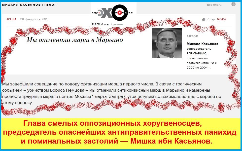 Михаил Касьянов и смерть Бориса Немцова.