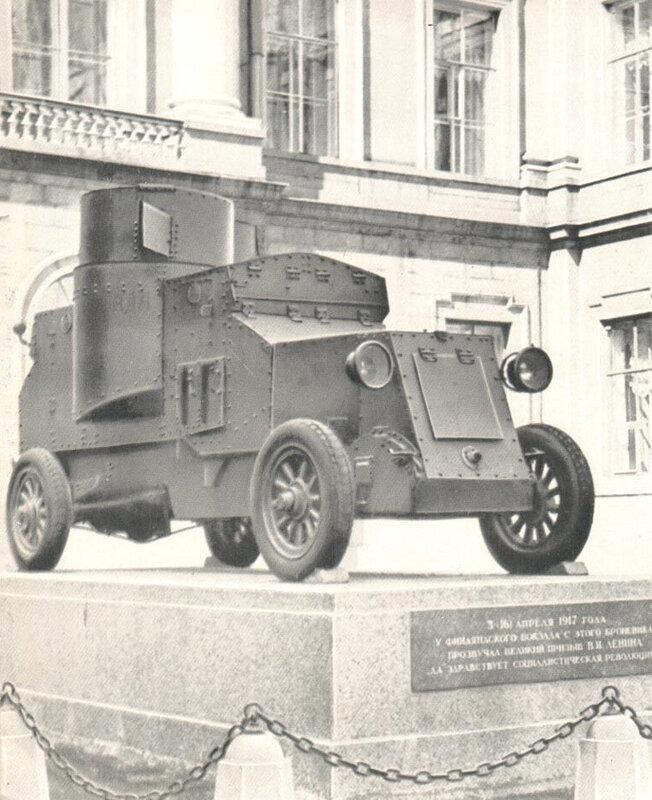 054 Броневик, с которого выступал В. И. Ленин 3 (16) апреля 1917 года.jpg
