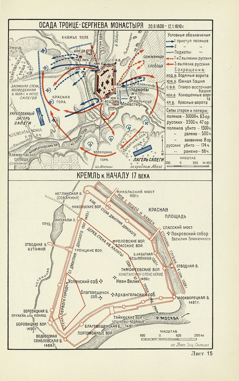 Осада Троице-Сергиева монастыря 1608-1610 годов