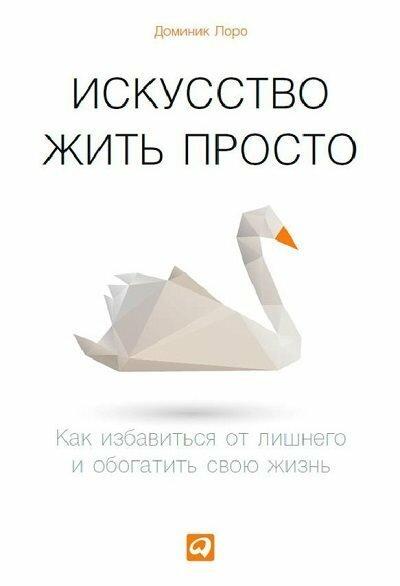 Dominik_Loro__Iskusstvo_zhit_prosto._Kak_izbavitsya_ot_lishnego_i_obogatit_svoyu.jpeg
