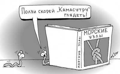 Приколы про Камасутру по-русски
