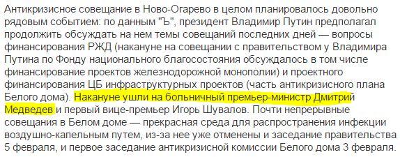 Medvedev - 02.JPG