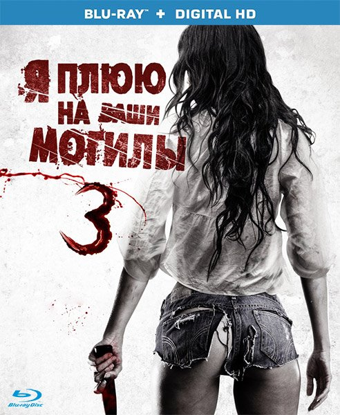 Я плюю на ваши могилы 3 / I Spit on Your Grave 3 (2015/BDRip/HDRip)