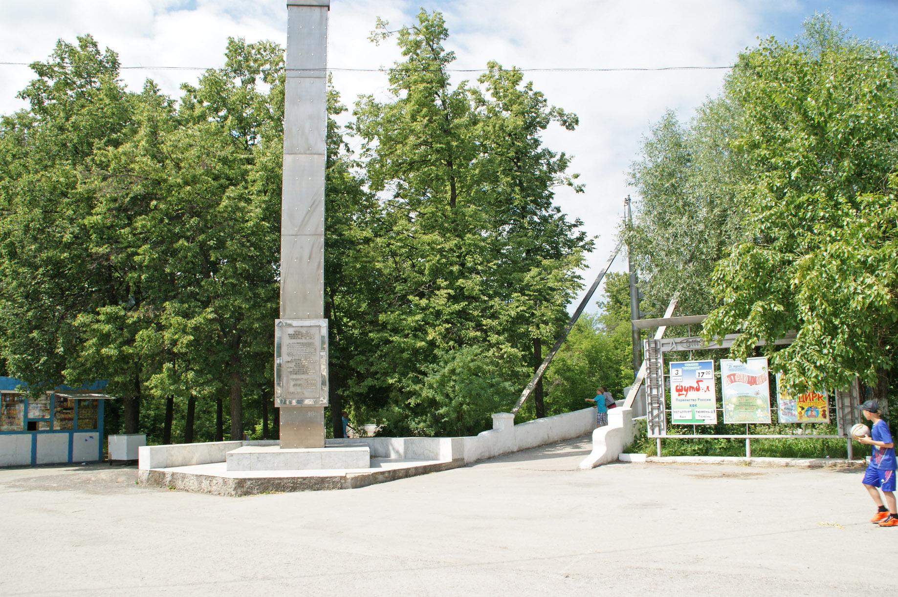 Вход в парк имени П.А. Пилютова (02.02.2015)