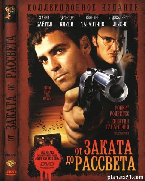 От заката до рассвета / From Dusk Till Dawn (1995/HDRip)