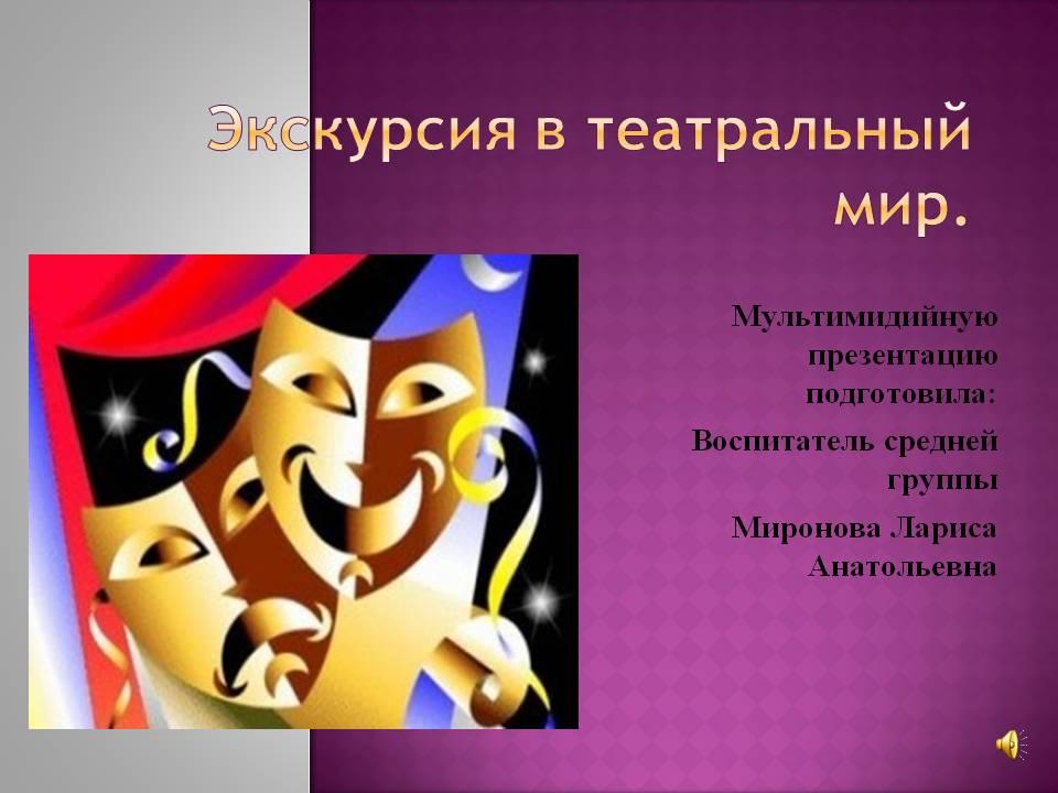 призентация театр .jpg