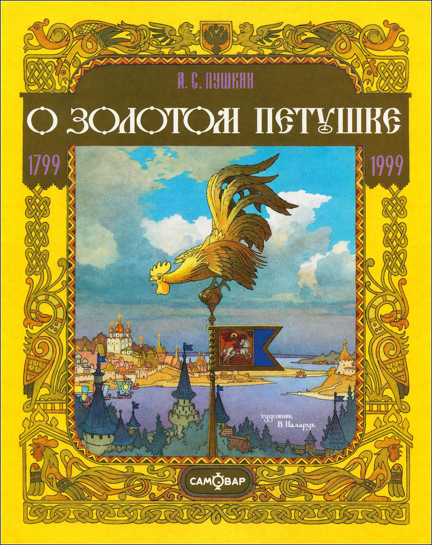 Н. Назарук, Пушкин, Сказка о золотом петушке