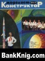 Журнал «Моделист-конструктор», 1974, №11