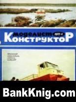 Журнал «Моделист-конструктор», 1972, №04