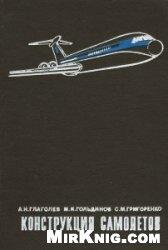 Книга Конструкция самолетов