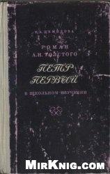 Книга Роман А.Н. Толстого «Петр Первый» в школьном изучении. Пособие для учителя