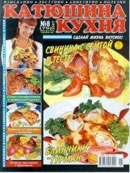Журнал Катюшина кухня №8 2008