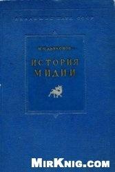 История Мидии от древнейших времен до конца IV века до н.э.