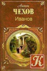 Книга Книга Чехов А. П. Иванов