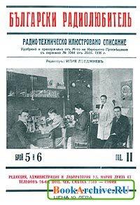 Журнал Български радиолюбитель №5-6, 1936