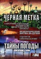 Книга Черная метка. Тайны погоды или оружие 21 века (2011/DVDRip) 2 серии из 2-х avi (xvid) 1105,92Мб