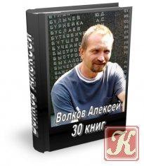 Книга Книга Волков Алексей - Собрание сочинений /30 книг
