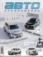 Журнал Автопредложение №3 (март 2012)