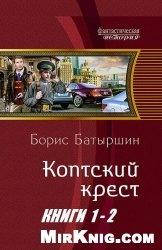 Книга Коптский крест. Дилогия