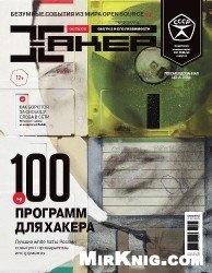 Журнал Хакер №1-12 2013