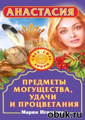 Книга Анастасия. Предметы могущества, удачи и процветания