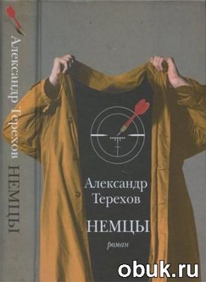 Книга Александр Терехов. Немцы