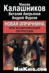 Книга Новая опричнина, или Модернизация по-русски