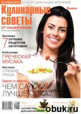 Книга Кулинарные советы от «Нашей кухни» №8 (август – сентябрь 2012)