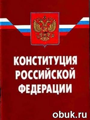 Конституция Российской Федерации (аудиокнига)