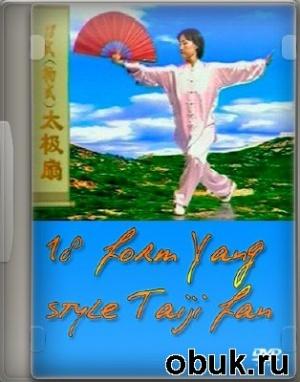 Книга Ян Тайцзи.18 форм с веером / 18 form Yang style Taiji fan (2002) DVD5