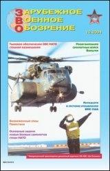 Журнал Зарубежное военное обозрение №12 2004