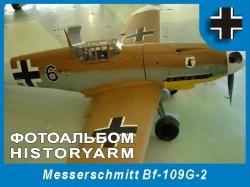 Книга Немецкий истребитель Messerschmitt Bf-109G-2
