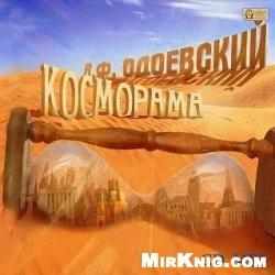 Книга Косморама (аудиокнига)