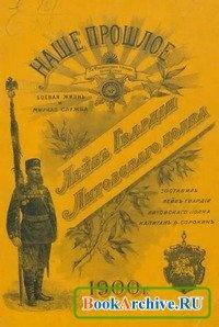 Книга Наше прошлое. Боевая жизнь и мирная служба лейб гвардии Литовскаго полка.