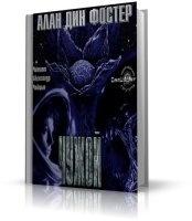 Книга Фостер Алан Дин - Чужой-1 (аудиокнига) чит. А. Чайцын mp3