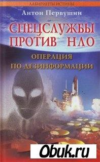 Книга Антон Иванович Первушин . Спецслужбы против НЛО. Операция по дезинформации