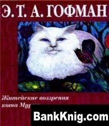 Аудиокнига Житейские воззрения кота Мурра (аудиокнига) mp3