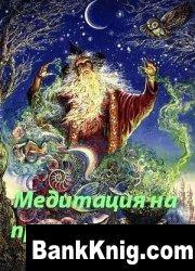 Аудиокнига Медитация для процветания и изобилия мр3 10,45Мб